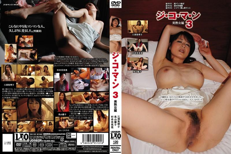 スレンダーの熟女、三浦恵理子出演のクンニ無料動画像。ジ・コ・マ・ン 3 美熟女編