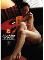 (125ud00591r)[UD-591] 人気の美熟女セレクション スレンダーからグラマラスまで厳選の6人 ダウンロード