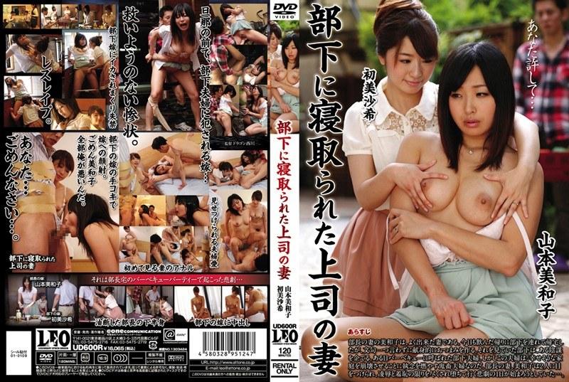 夫婦、山本美和子出演の寝取られ無料熟女動画像。部下に寝取られた上司の妻 山本美和子 初美沙希