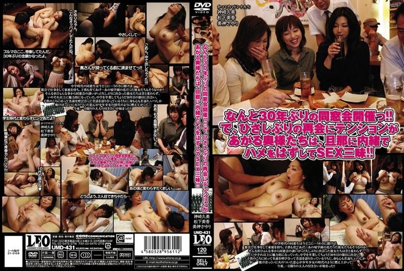 奥様、神崎久美出演の不倫無料熟女動画像。なんと30年ぶりの同窓会開催っ!