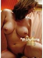(125ud00635r)[UD-635] 美熟女たちのセックス集 3 むっちり巨乳編 ダウンロード