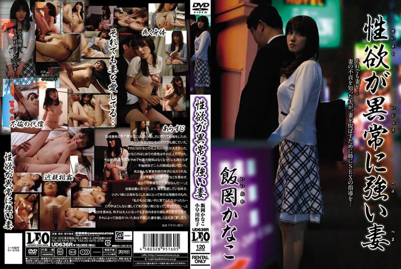 姉、森沢かな(飯岡かなこ)出演の中出し無料熟女動画像。性欲が異常に強い妻 飯岡かなこ 小早川怜子