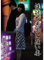 性欲が異常に強い妻 飯岡かなこ 小早川怜子 ダウンロード