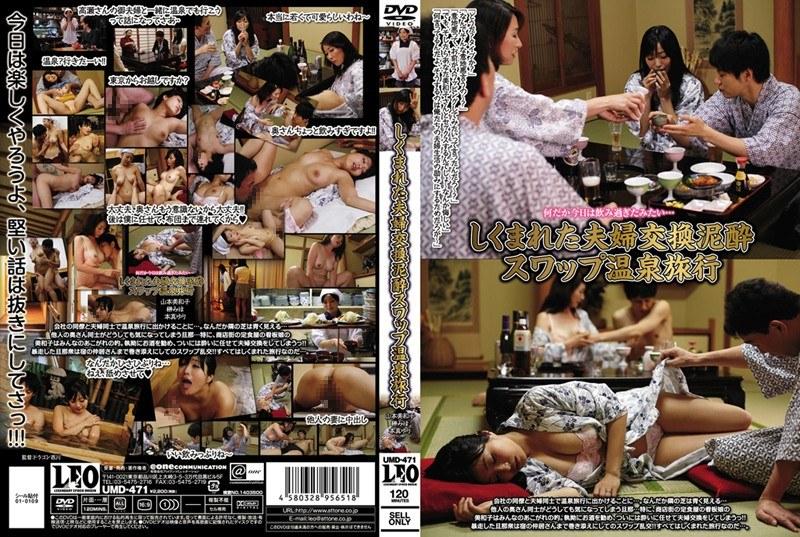 温泉にて、泥酔の夫婦、山本美和子出演のH無料熟女動画像。しくまれた夫婦交換泥酔スワップ温泉旅行
