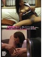 妻の行動が怪しいと、隠しカメラを設置、そこに記録されていた生々しい主婦失格映像。 ダウンロード