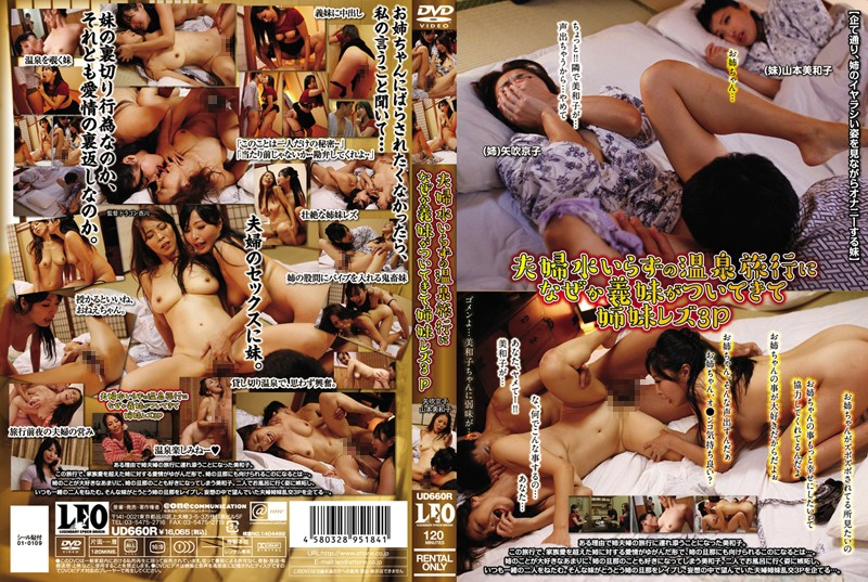 温泉にて、姉、矢吹京子出演の乱交無料熟女動画像。夫婦水いらずの温泉旅行になぜか義妹がついてきて姉妹レズ3P