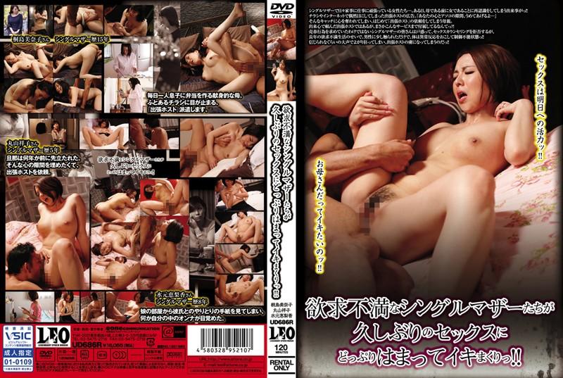 淫乱の熟女、水元恵梨香出演の無料動画像。欲求不満なシングルマザーたちが久しぶりのセックスにどっぷりはまってイキまくりっ!
