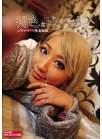 褐色なビッチ姫 AIKA ダウンロード