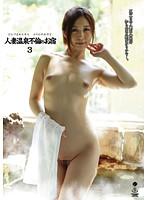 (125ud00738r)[UD-738] 人妻温泉不倫のお宿 3 ダウンロード