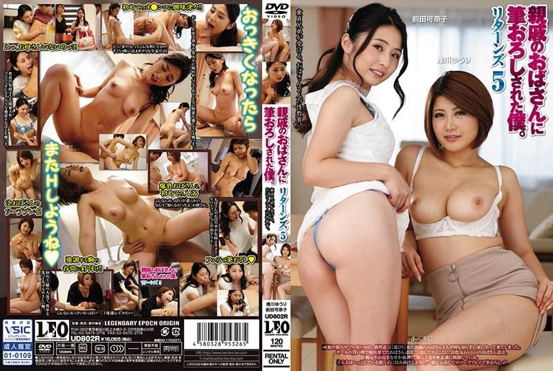 巨乳の人妻、推川ゆうり出演の近親相姦無料熟女動画像。親戚のおばさんに筆おろしされた僕!