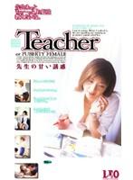 Teacher 先生の甘い誘惑 ダウンロード