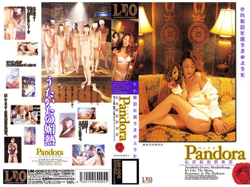 Pandora 仮面秘密倶楽部