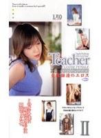 TEACHER 2 ダウンロード