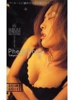 Pheromone 2