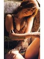 Pheromone 4 〜私だけのエクスタシー〜 ダウンロード