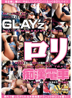GLAY'zロリ痴漢電車 ダウンロード