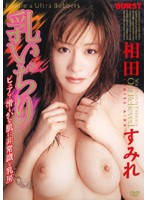 (12bur018)[BUR-018] 乳いぢり 相田すみれ ダウンロード