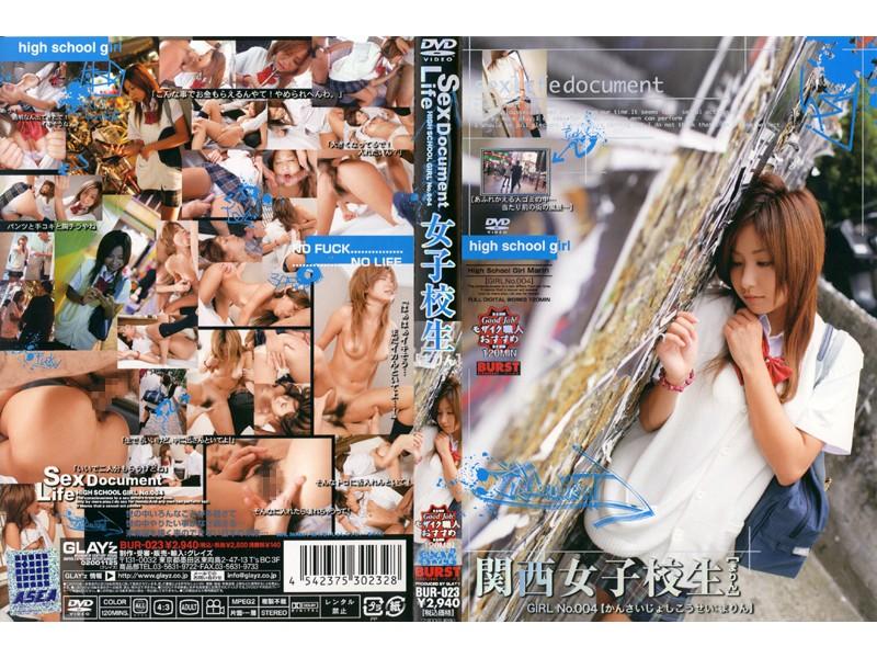 (12bur023)[BUR-023] 関西女子校生【まりん】 ダウンロード
