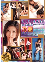 ULTIMATE GOLD 乃亜
