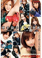 (12bur199)[BUR-199] 革手袋手コキ研究所 ダウンロード