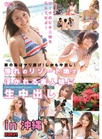 憧れのリゾート地で浮かれる素人娘に生中出し in 沖縄