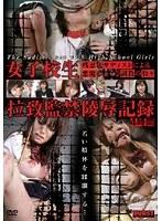 (12bur251)[BUR-251] 女子校生拉致監禁陵辱記録 ダウンロード