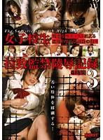 (12bur00261)[BUR-261] 女子校生拉致監禁陵辱記録 3 ダウンロード