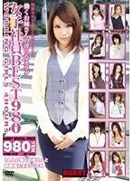 「女子社員BEST 980」のパッケージ画像