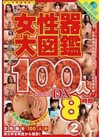 女性器大図鑑100人specialDX 8時間 2 ダウンロード