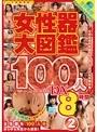 女性器大図鑑100人specialDX 8時間 2
