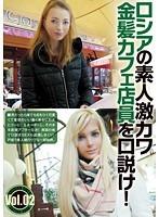 (12bur00465)[BUR-465] ロシアの素人激カワ金髪カフェ店員を口説け!Vol.02 ダウンロード