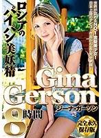 ロシアのパイパン美妖精 GinaGerson 8時間 ダウンロード