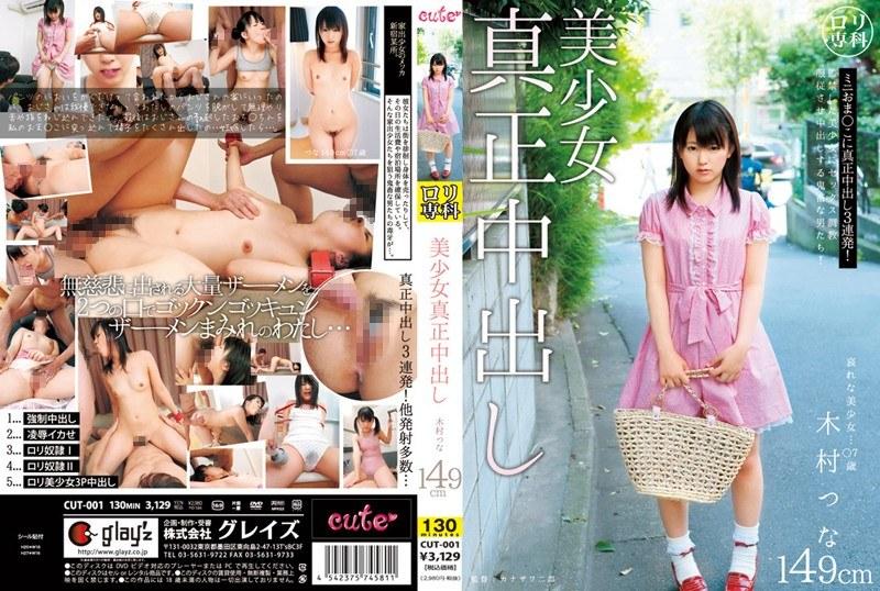 ロリ専科 美少女真正中出し 木村つな 149cm パッケージ画像