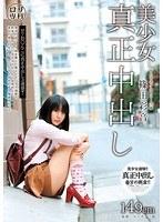 ロリ専科 美少女真正中出し 篠田彩音 149cm