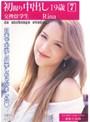 初撮り中出し 19歳 交換留学生 Rina