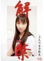 (12fta019)[FTA-019] 解禁 〜3人の女子校生〜 ダウンロード