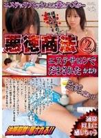 悪徳商法 2 〜エステサロンでだまされた〜 かおり ダウンロード