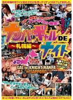 (12fta033)[FTA-033] ナンパはギャルDEナイト 〜札幌編〜 ダウンロード