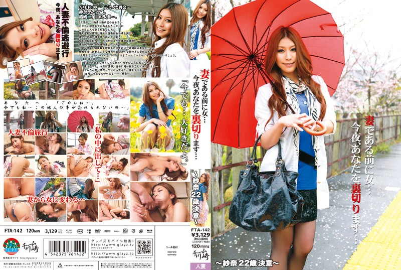 スレンダーの彼女、紗奈出演の不倫無料熟女動画像。妻である前に女…今夜、あなたを裏切ります… ~紗奈 22歳 決意~
