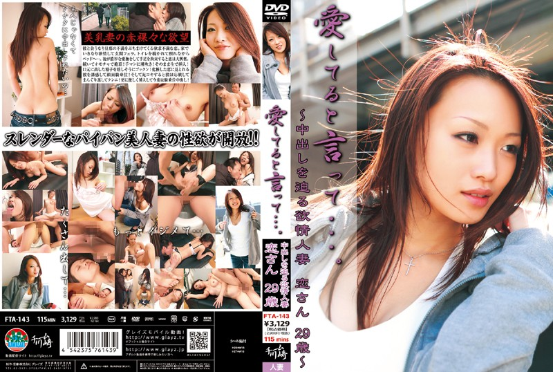 ベッドにて、パイパンの人妻、宮村恋出演の中出し無料熟女動画像。愛してると言って…!