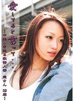 (12fta00143)[FTA-143] 愛してると言って…。 中出しを迫る欲情人妻 恋さん 29歳 ダウンロード