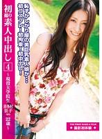 「初撮り素人中出し 4~現役大学院生 喜多村景子(仮名) 22歳~」のパッケージ画像