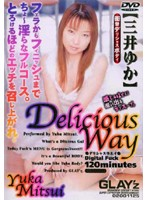 Delicious Way 三井ゆか