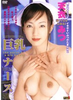 (12gon205)[GON-205] 巨乳ナース 天衣みつ ダウンロード