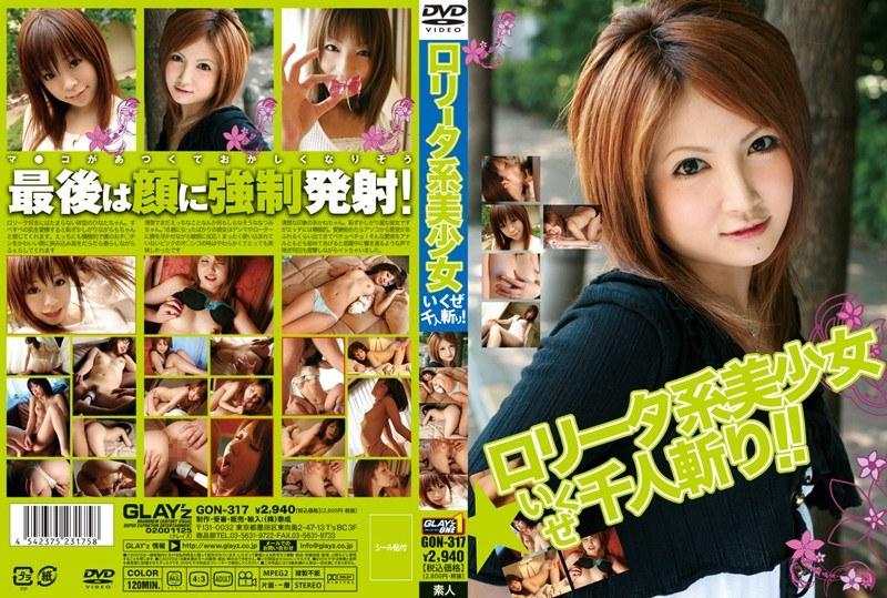ロリの美少女、持田茜(しじみ)出演のローター無料動画像。ロ●ータ系美少女★いくぜ千人斬り