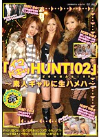 「イマドキッHUNT!02」 〜素人ギャルに生ハメハ〜 ダウンロード