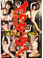 イカセッぱっ! 無限大∞4時間 Vol.02