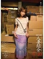 (12gon00377)[GON-377] 欲求不満人妻紹介 #17〜#20 ダウンロード