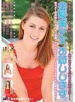 (12gon00407)[GON-407] 金髪美少女、お貸しします。 ダウンロード