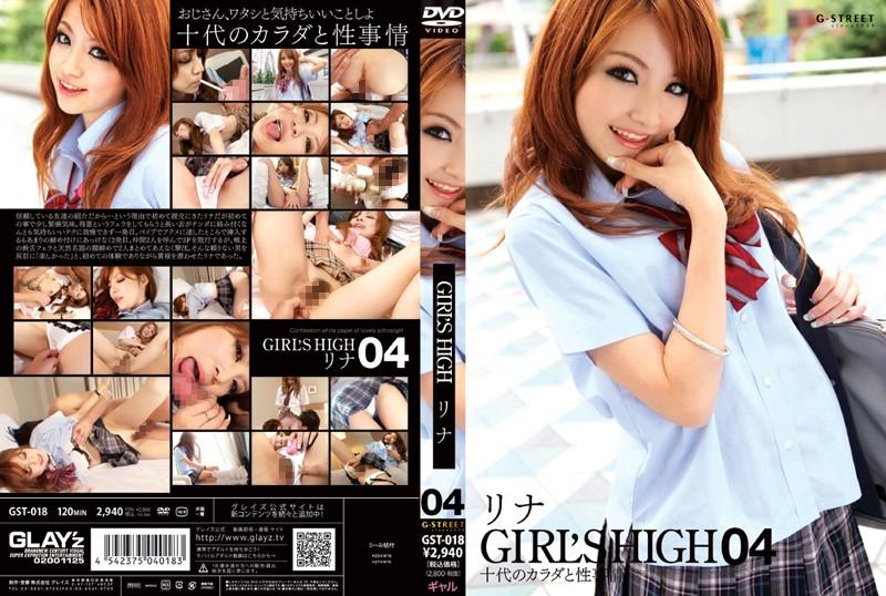 GIRL'S HIGH 04 リナ